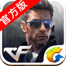 CF枪战王者官方iOS手机游戏 v1.0.66.291