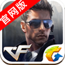 cf穿越火线正版手游官网安卓版 v1.0.16.120