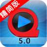 快播5.0官方安卓精简版(QVOD播放器)