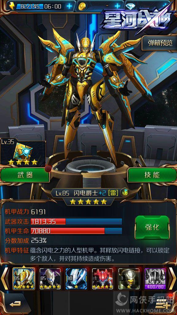 星河战神腾讯游戏官方正版下载图3: