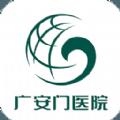 广安门医院ios手机版app v1.1.0