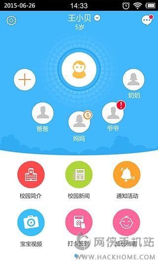 掌通家园家长版iOS版app图1: