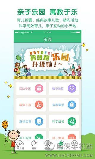 智慧树官网iphone苹果版图4: