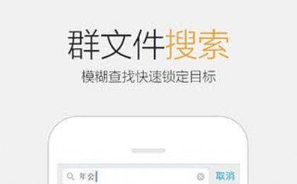 手机QQ5.9.1版图3