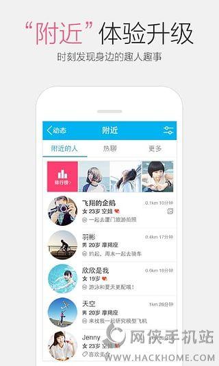 手机QQ5.9.1官方安卓版图4: