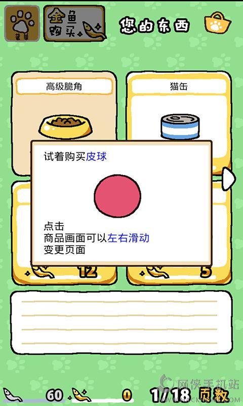 猫咪后院无限金鱼中文汉化破解版图2: