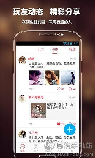 语玩官网pc电脑版图片3_嗨客手机站