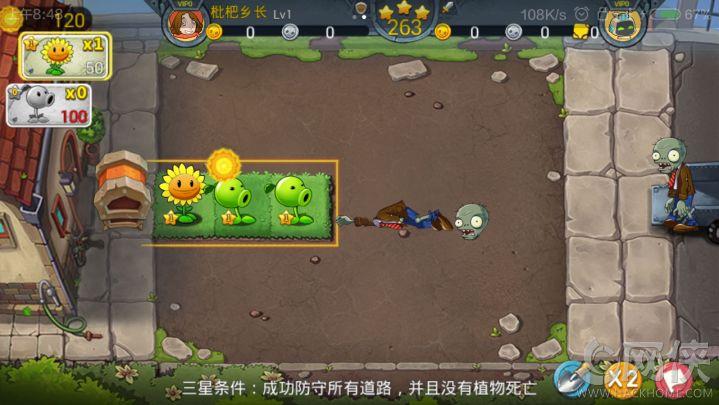 植物大战僵尸3官方内测先行手机版图4:
