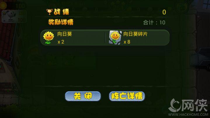 植物大战僵尸3官网IOS版图3: