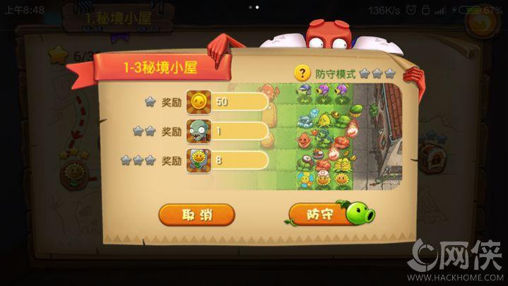 植物大战僵尸3官网IOS版图5: