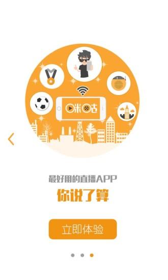 咪咕视频安卓手机版app
