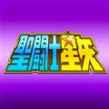 圣斗士星矢电脑PC版 v1.6.0