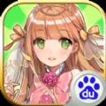 我家公主最可爱手游ios版 v3.1.0