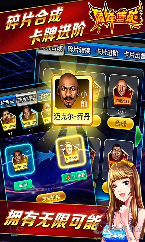 巅峰篮球官网安卓最新版图4: