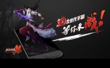 剑侠情缘MiOS版图1