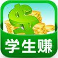 学生赚手机赚钱app ios版 v6.131225 foriPhone/ipad