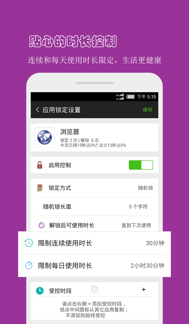 防沉迷应用锁iOS版app下载 v1.0