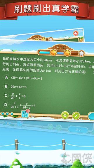 天天练乐乐课堂app安卓版图2: