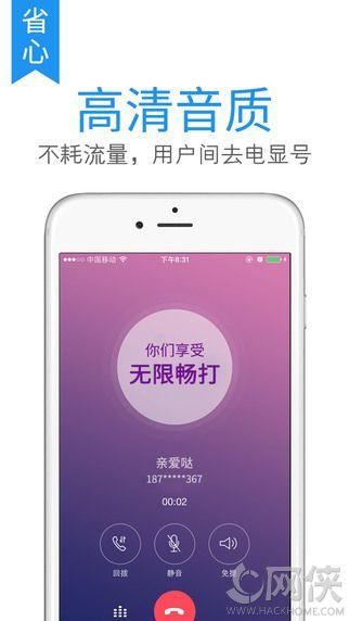 触宝电话下载安装最新版图2: