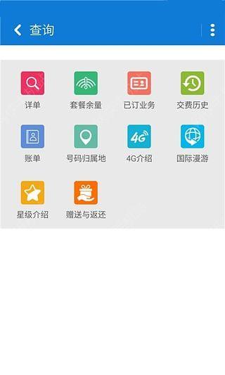 安徽移动掌上营业厅iOS手机版APP图3: