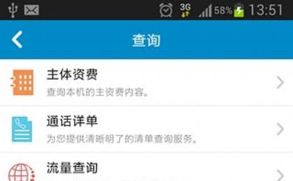 重庆移动网上营业厅手机版图3