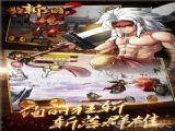 狂斩三国3中文内购破解版 v1.0.4