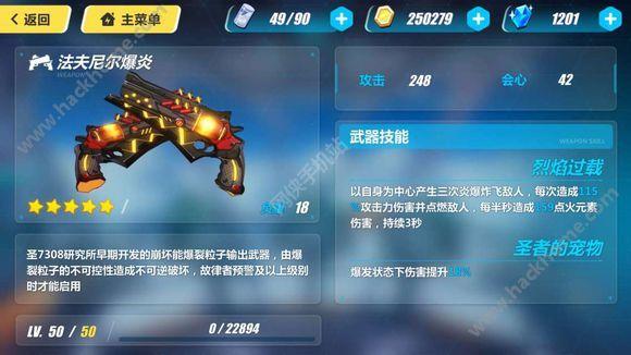 崩坏3武器排行榜 所有武器简评[多图]图片5