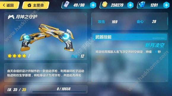 崩坏3武器排行榜 所有武器简评[多图]图片8