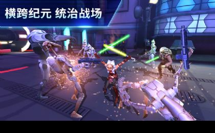 星球大战银河英雄传iOS版图5