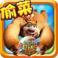 熊出没熊大农场全新宠物版下载 v1.2.5