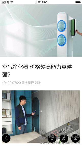 上游新闻重庆晨报app下载图2: