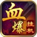 血爆挂机游戏官方安卓版下载 v1.0.06