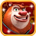 熊出没之熊心归来官网IOS版 v1.0