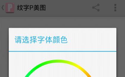 天天P图加文字app图1