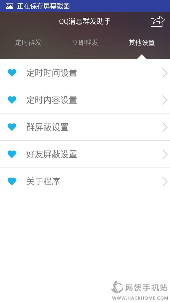 QQ消息群发器免费版苹果下载手机版图2: