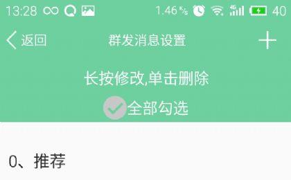 QQ消息群发器安卓版图3