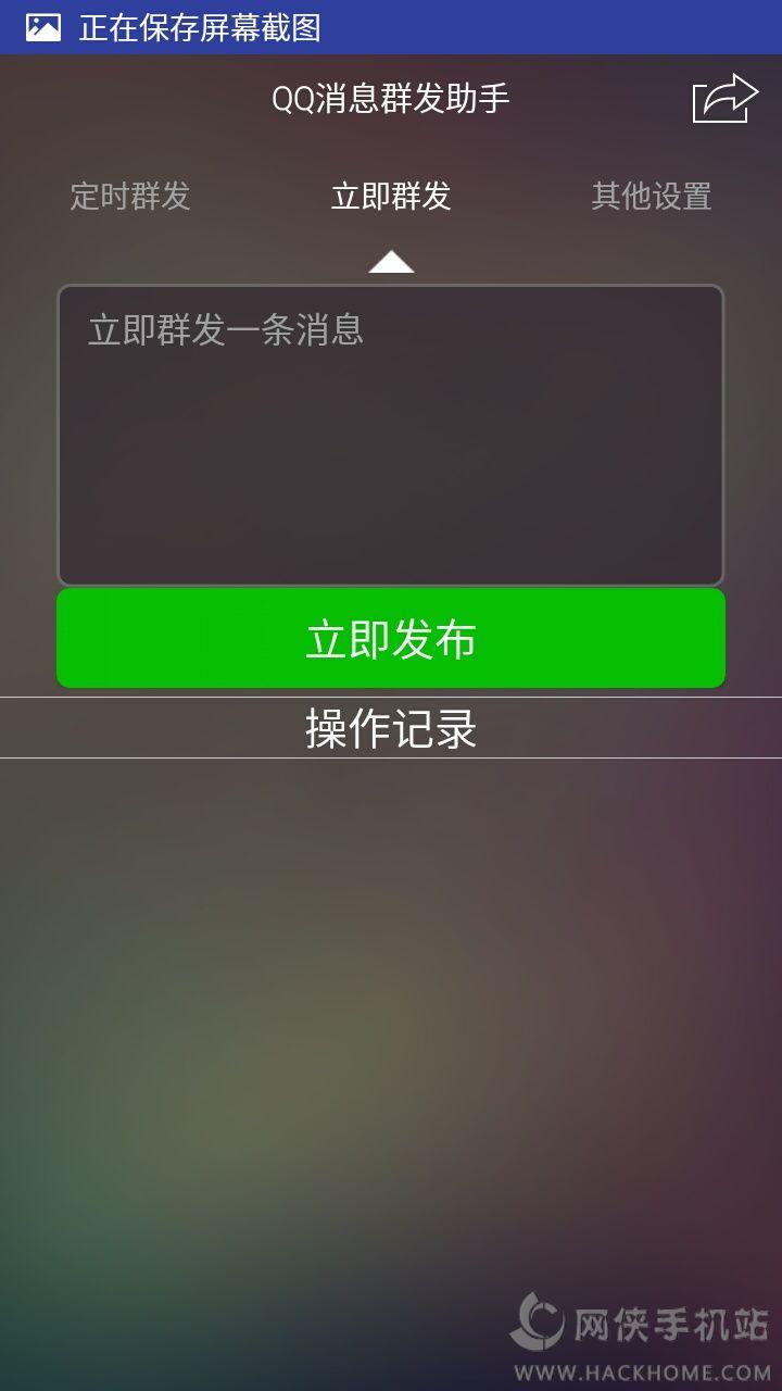 QQ消息群发器免费版苹果下载手机版图4: