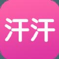 汗汗漫画手机版3game官方下载 v4.2.0