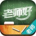 老师好教师版app手机版下载 v1.0.1