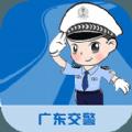 广东交警官网版