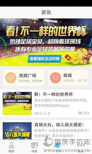 莹石云苹果版官网ios下载app图4: