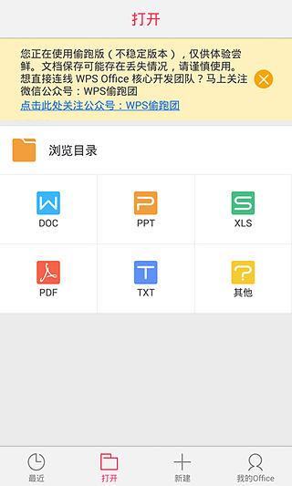 WPS偷跑版APP下载(最新版WPS抢鲜体验) v9.5