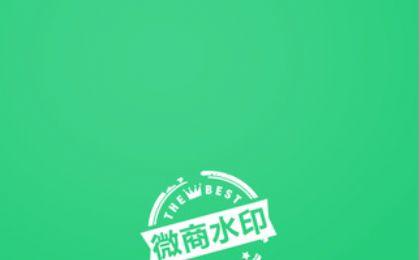 微商水印大师app图2