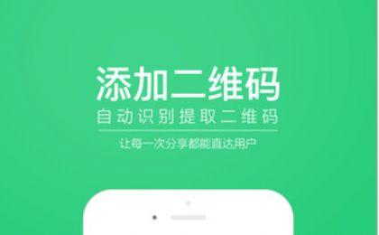 微商水印大师app图3
