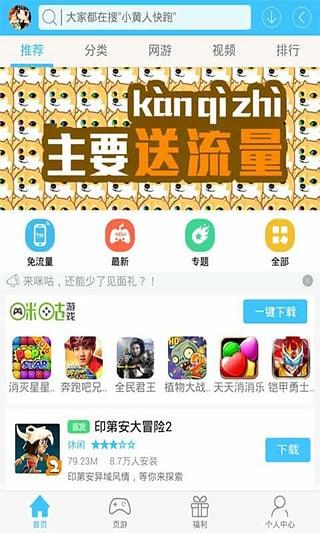 咪咕游戏客户端下载 咪咕游戏官方app下载地址[多图]
