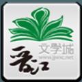 晋江文学app