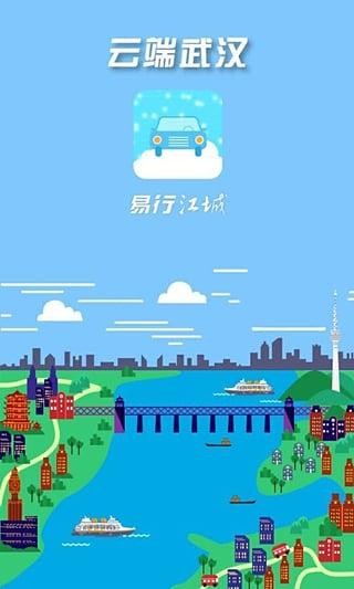 易行江城怎样骏景娱乐城