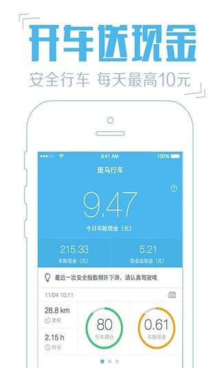 斑马行车app下载地址是多少?斑马行车官方下载地址介绍[多图]