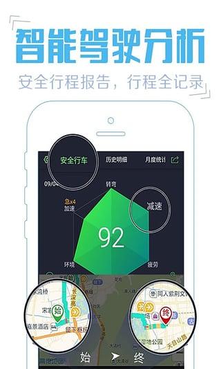 斑马行车app评测:让你驾驶更加安全[多图]