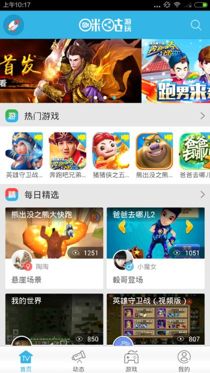 咪咕游玩app评测:记录手游炫技精彩时刻[多图]